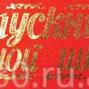 """Лента """"Выпускник начальной школы"""" фото"""