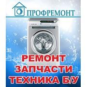 Ремонт стиральных машин-автомат Одесса фото
