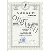 """Курс """" МАССАЖИСТ-Терапист"""" фото"""