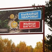 Конструкции рекламные. фото