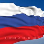Флаг России 50х80 фото