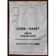 СЕЙФ-ПАКЕТ одноразовый номерной фото