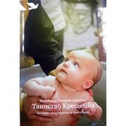 Книга Таинство Крещения, Беседы с родителями и крестными. Иеромонах Макар (Маркиш) (Никея) мяг., с/ф Арт. К4680 фото
