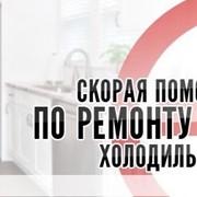 Ремонт холодильников, морозильников АТЛАНТ,ИНДЕЗИТ и др. на дому фото