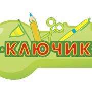 """Начальная школа """"Ключик"""" фото"""