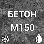 Морозостойкий бетон М150 С10/12,5 П1 F50-F250 W8 фото