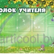 Школьный стенд УГОЛОК УЧИТЕЛЯ фото