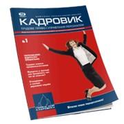 """Журнал """"Кадровик. Трудовое право и управление персоналом"""" фото"""