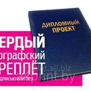 Твердый переплет Минск фото