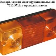 Фонарь задний многофункциональный 7313.3716, с проводом массы фото