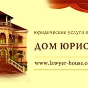 Юридические услуги он-лайн фото
