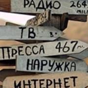 Проведение комплексных рекламных кампаний в Украине Размещение рекламы Рекламное агентство Киев Разработка и реализация стратегии продвижения бренда фото