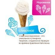 Итальянское сливочное мороженое в Харькове фото