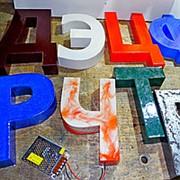 Объёмные буквы литые фото