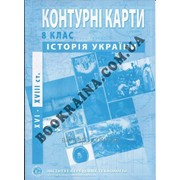 Контурна карта для 8 класу Історія України Код товара 966377 фото
