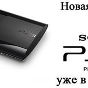 Sony PlayStation 3 SUPER SLIM 12 Gb Наша цена: 280 y.e. ОФИЦИАЛЬНАЯ ГАРАНТИЯ SONY - 12 МЕСЯЦЕВ фото