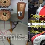Изготовление дизайнерских коробок нестандартных размеров и оформление подарков в центре города без очередей фото