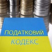 Представительство в налоговых органах Киев фото