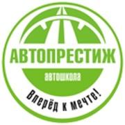 "Автошкола ""Автопрестиж"" фото"