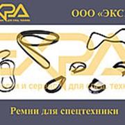 Ремень 6732-81-6170 / 6732816170 фото