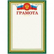 Грамота А4, мелованный картон фото