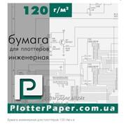 Бумага инженерная для плоттеров 120г/м 1067мм (42″) х 85м фото