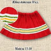 Юбка детская 10 кл., модель 13-10 фото
