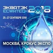 """Выставка """"Вода: экология и технология"""" ЭКВАТЭК-2018 фото"""