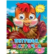Книга Глазки мини 978-5-378-01204-6 Петушок и Курочка фото