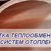 Очистка химическая котлов, теплообменников фото