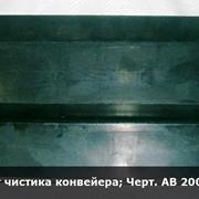 Скребки-чистители резиновые для конвейеров фото