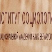 Аспирантура Института социологии НАН Беларуси фото