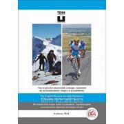 Англо-русско-казахский словарь терминов по велосипедному спорту и альпинизму фото