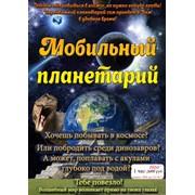 Мобильный планетарий фото