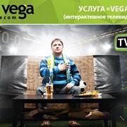 Услуга «Vega TV» (интерактивное телевидение) фото