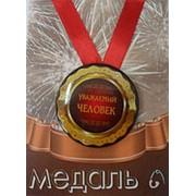 Медаль Уважаемый человек (металл) фото