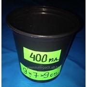 Стакан для рассады 400 мл. 9х7х9 фото