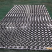 Алюминиевый лист рифленый от 1,2 до 4мм, резка в размер. Гладкий лист от 0,5 мм. Доставка по всей области. Арт-732 фото