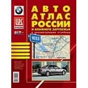 Автоатлас России и ближнего зарубежья фото
