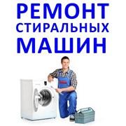 Ремонт и установка стиральных машин в Актау фото