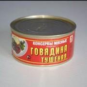 Говядина тушеная (Мясо-консервный завод Улан) фото