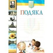 Подяка (з Т. Г. Шевченком) фото