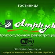 Атриум отель Мелитополь Hotel Atrium Melitopol фото