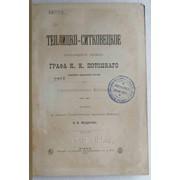 Теплицко-ситковецкое заповедное имение графа Потоцкого К.К. фото