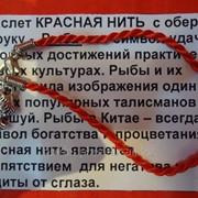 Красная нить от сглаза с рыбой 63493597 фото