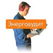 Энерго-аудит фото