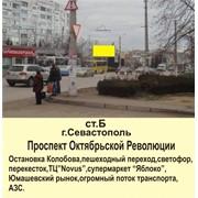 Г.Севастополь остановка Колобова фото