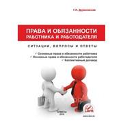 Права и обязанности работника и работодателя фото