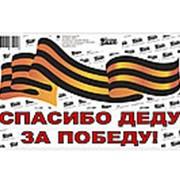Наклейка на А/М ЗА ПОБЕДУ ЛЕНТА 33*20 см. 33*20 см. фото