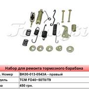 Запасные части для тормозного барабана TCM FD40~50T8/T9 фото